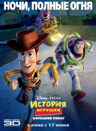 История игрушек: Большой побег (2010) DVDRip