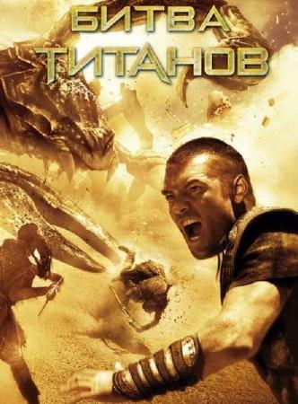 Битва Титанов (2010) DVDRip
