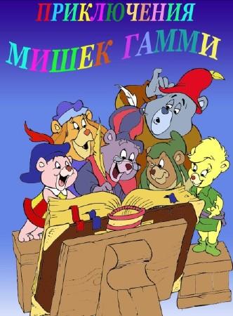 Приключения мишек Гамми (1985-1991) SATRip