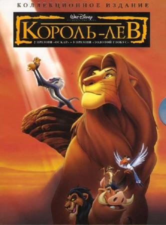 Король Лев (1994) DVDRip