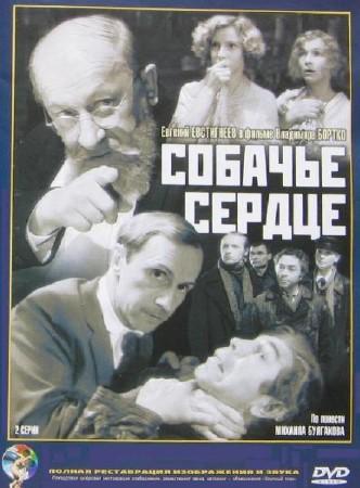 Собачье сердце (1988) DVDRip