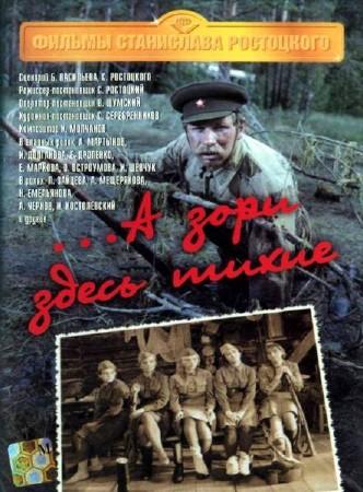 А зори здесь тихие (1972) DVDRip
