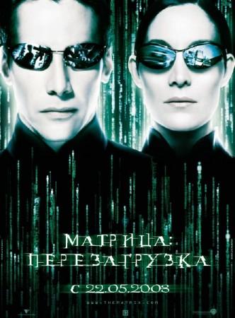 Матрица: Перезагрузка (2003) BDRip