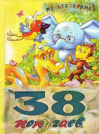 38 попугаев. Сборник мультфильмов (1976–1991) DVDRip