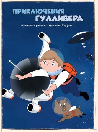 Приключения Гулливера (1965) DVDRip